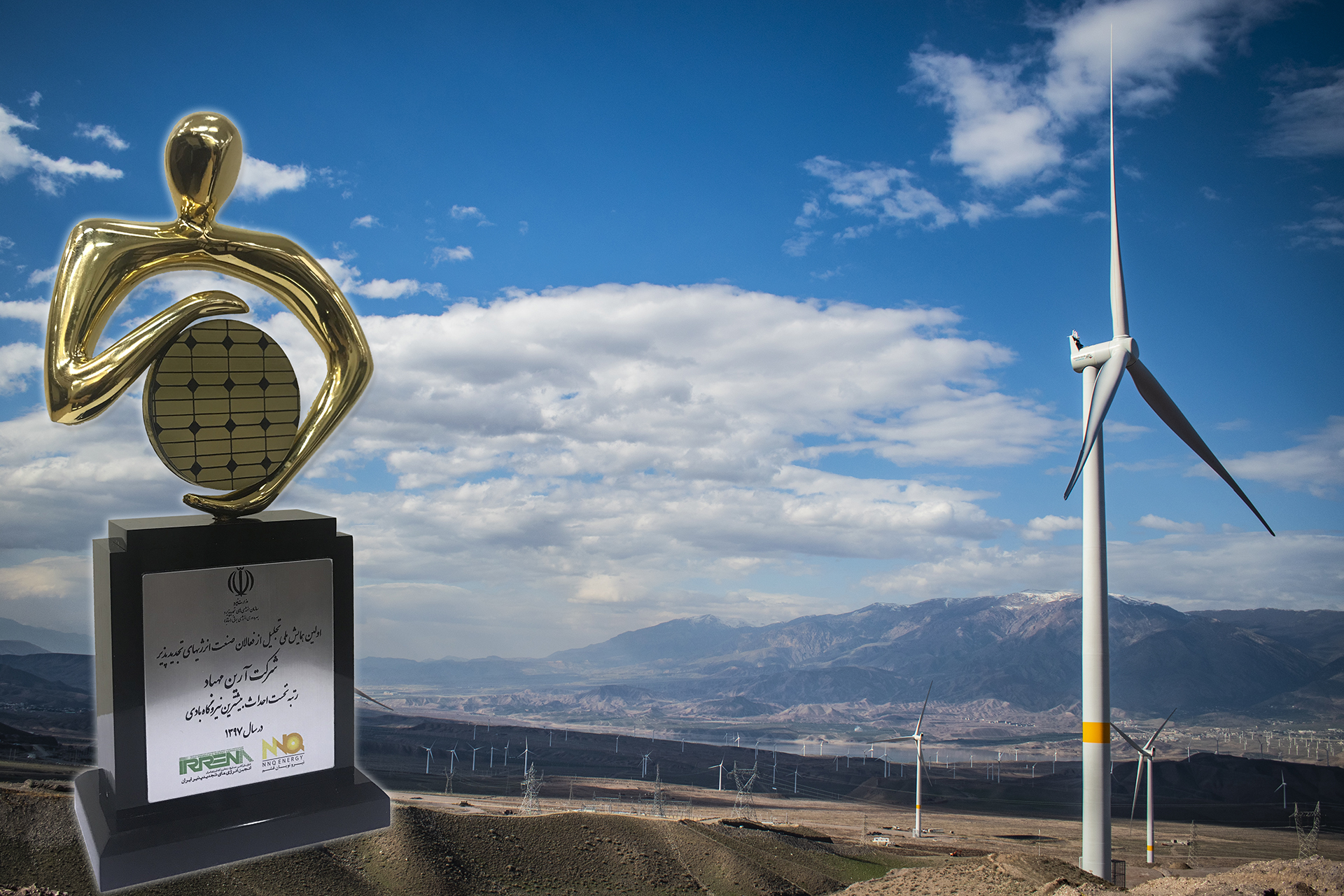 Arian Mah Baad Awarded as the First Company in Renewable Energy Companies