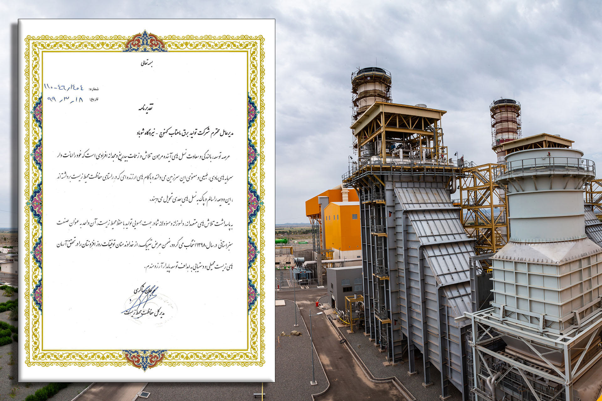 Shobad Combined Cycle Power Plant was introduced as the green industry of Kerman province