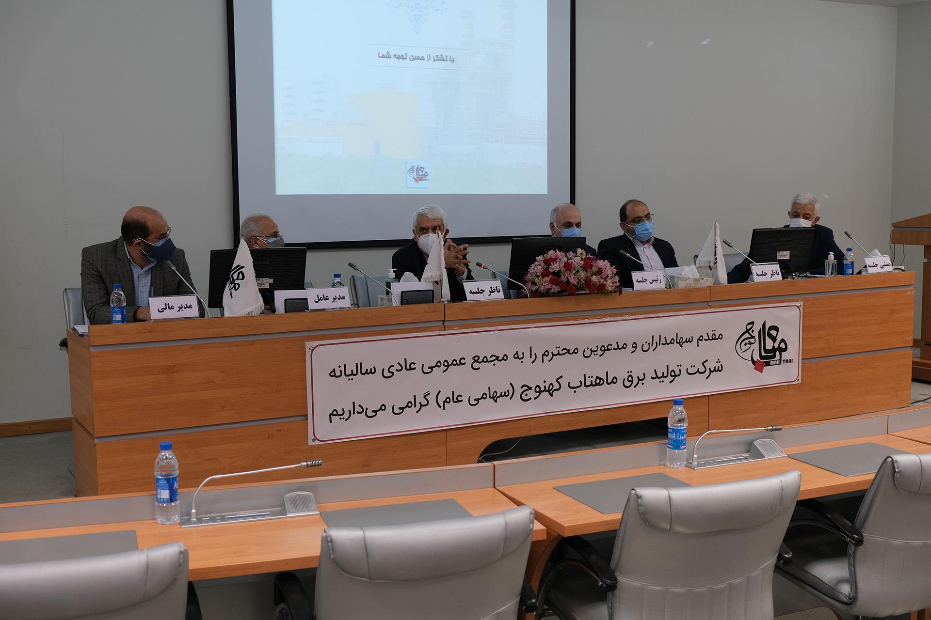 مجمع عمومی عادی سالیانه شرکت تولید برق ماه تاب کهنوج برگزار شد